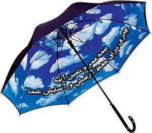 چتر حمایتی بیمه عمر پاسارگاد